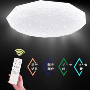 LEDシーリングライト 星空効果 ダイヤ形 調光調色 24W ~6畳 リモコン付き 天井照明 インテリア照明 北欧風 和風 redheart