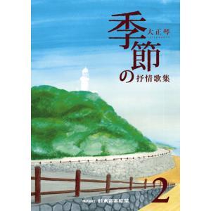 SUZUKI スズキ 大正琴曲集 季節の抒情歌集2の画像