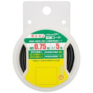 エーモン 配線コード AVS0.75sq 5m 黒 1171