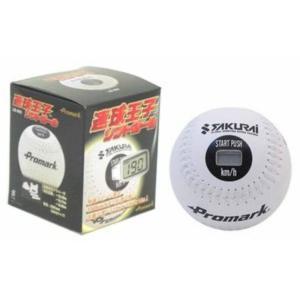 サクライ貿易 プロマーク ソフトボール ピッチングマシン ピッチングマシ-ン 速球王子 3号球 球速...