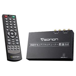 EONON 地上デジタルチューナー 高感度 高画質 9V~40V HDMI対応 4×4 フルセグチューナー (V0050) V0050の画像