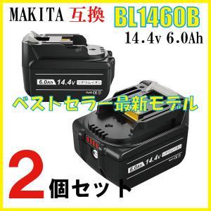 1年保証 マキタ バッテリー makita 互換 BL1460B 14.4v 2個セット 6000m...