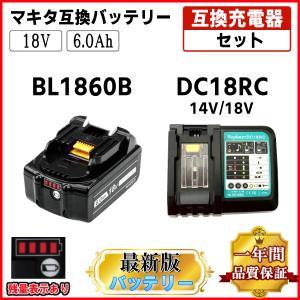 1年保証 充電器セット BL1860B と DC18RC セット 1個+1台 マキタ 18v バッテ...