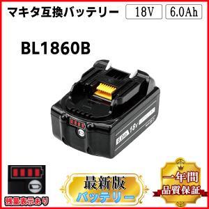 1年保証 マキタ 互換 バッテリー BL1860B 18v 6.0ah バッテリー マキタ互換バッテ...