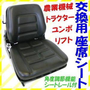 送料無料_建設機械 農業機械用 新品 座席 交換シート 1型 redmotoparts