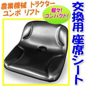送料無料_建設機械 農業機械用 新品 小型座席 交換シート redmotoparts