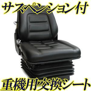 送料無料_除雪車に最適!建設機械 農業機械用 新品 座席 サスペンション付交換シート 4型 redmotoparts