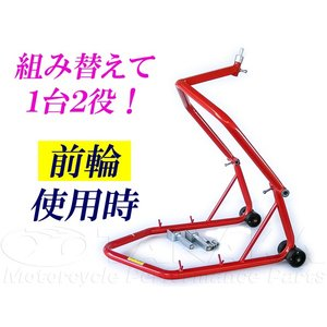 高さ調整可能リア・フロントでも使用OK・バイク用メンテスタンド 大|redmotoparts