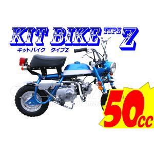 【完売】登録書類付_新車/キットバイク タイプZ ブルー 50ccエンジン搭載_カスタムベースに最適_田中商会直営店|redmotoparts