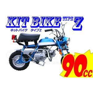 【完売】登録書類付_新車/キットバイク タイプZ ブルー 90ccエンジン搭載_カスタムベースに最適_田中商会直営店|redmotoparts