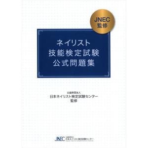 ネイリスト技能検定試験 公式問題集 JNAオフィシャル
