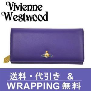 Vivienne Westwood ヴィヴィアン ウエストウッド 長財布 レディース 1032V 30V NAPPA VIOLA|redrose