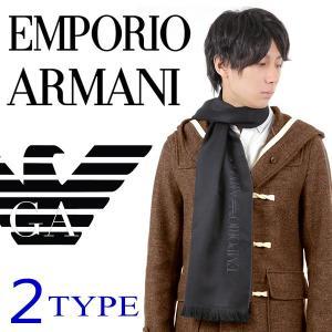 【マフラー レディース/メンズ/ブランド】EMPORIO ARMANI エンポリオアルマーニ マフラー