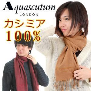 カシミア マフラー Aquascutum アクアスキュータム ロングマフラー(カシミヤ100%) レディース/メンズ/ブランド