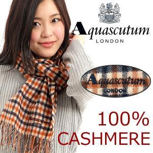 カシミヤ 100% マフラー レディース/メンズ/ブランド/チェック  カシミア マフラー Aquascutum アクアスキュータム ロングマフラー アクアスチェック柄|redrose