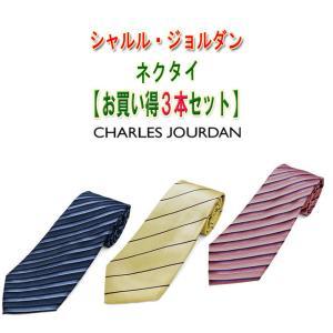 ネクタイ ブランド ネクタイ セット シャルル・ジョルダン ネクタイ お買い得3本セット【メンズ ビジネス】 |redrose