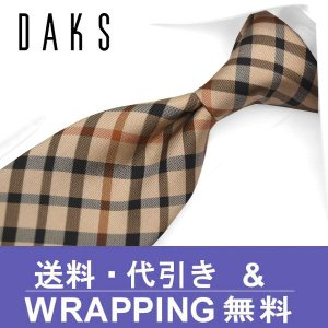 ダックス ネクタイ DA73【ネクタイ ブランド】【メンズ ビジネス】 |redrose