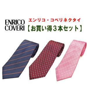 ネクタイ ブランド ネクタイ セット ネクタイ お買い得3本セット ENRICO COVERI エンリコ・コベリ 【メンズ ビジネス】 |redrose