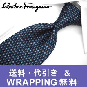 フェラガモ ネクタイ(8cm幅) FER201【ネクタイ ブ...