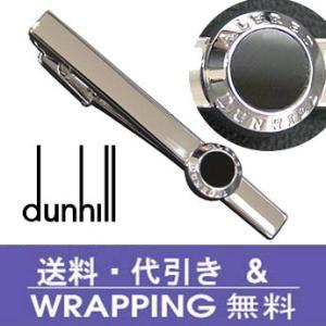 dunhillダンヒル タイバー(ネクタイピン)JSB8101H|redrose