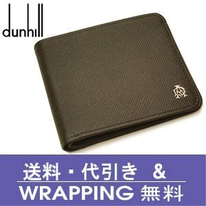 ダンヒル 二つ折り財布(小銭入れ無し) BOURDON(ボードン)  L2M130Z|redrose
