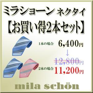 MILA SCHON ミラショーン ネクタイ お買い得2本セット|redrose