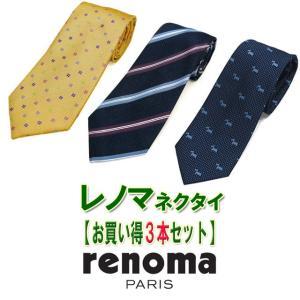 ネクタイ ブランド ネクタイ セット renoma レノマ ネクタイ  ブランド お買い得3本セット【メンズ ビジネス】 |redrose