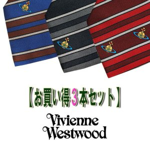 ネクタイ ブランド ネクタイ セット レギュラー Vivienne Westwood ヴィヴィアン ウェストウッド ネクタイ お買い得3本セット【メンズ ビジネス】 |redrose