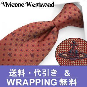 ヴィヴィアン ウエストウッド ネクタイ(8.5cm幅)  VW67【ネクタイ ブランド】【メンズ ビジネス】 |redrose