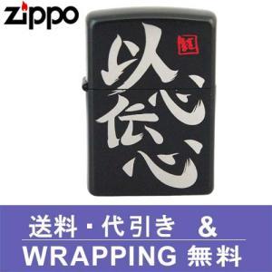 ジッポー zippo ライター ジッポ ライター #200レギュラー 四字熟語シリーズ2 以心伝心 ZP297|redrose
