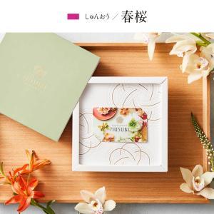 カタログギフト【MUSUBI】カードタイプ 春桜 4,600円(おしゃれ 人気 おすすめ 内祝い 出...