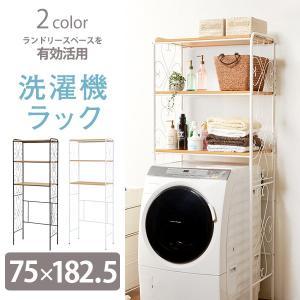 洗濯機上収納 棚 洗濯機ラック スチールラック ランドリーラック 壁面収納 シンプル モダン おしゃれ かわいい 北欧 木製 可動棚 調節|reech