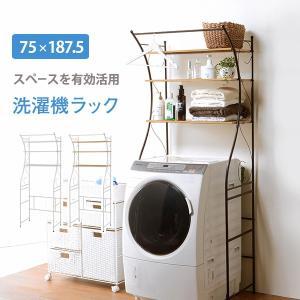 洗濯機上収納 棚 洗濯機ラック スチールラック ランドリーラック ハンガー 壁面収納 シンプル モダン おしゃれ かわいい 北欧 木製|reech