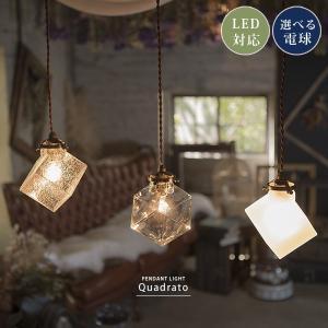 LED電球も使用可能。デザイン違いで多灯設置で使用してもレトロでおしゃれなキューブ型ペンダントライト...