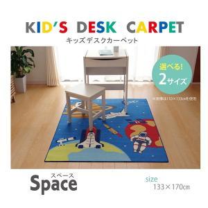 キッズ用 ラグ マット カーペット 学習机下 勉強机下 子ども部屋 長方形 133cm×170cm滑...