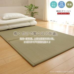い草マットレス 敷きパッド ベッド用マット セミダブルサイズ 寝ござ ひんやり 涼感 夏快適 涼しい...