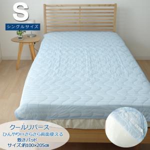 冷感 敷きパッド ひんやり 夏快適 涼感 シングルサイズ ベッド 布団 清涼 涼しい 接触冷感 洗濯...
