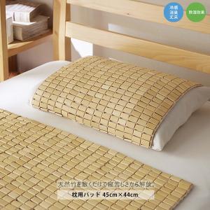 冷感 枕カバー 竹パッド 竹の敷きパッド 枕用 枕シーツ ひんやり 涼感 清涼 夏快適 涼しい 接触...