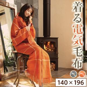 電気 ブランケット 着る毛布 とろける肌触り 部屋着 ルームウェア カジュアル ぬくぬく あったか かわいい ルームウェア 洗濯可能 秋 冬 ロングサイズ