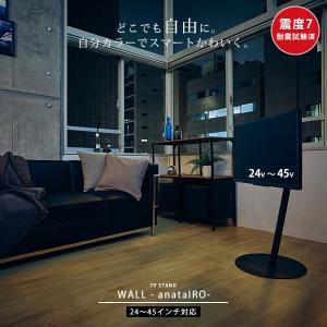 立て掛け テレビスタンド スマート 壁面 スタイリッシュ モニタースタンド テレビ台 リビング収納 シンプル おしゃれ かわいい 45インチまで対応|reech