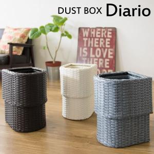 ■特長 一つ一つ丁寧に編まれたラタンを使用した、高級感のあるデザインで魅せるダストボックス『Diar...