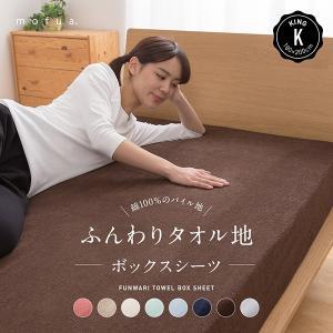超特価 ボックスシーツ ベッド用シーツ マットレス用シーツ ベッドパッド キングサイズ タオル生地 ...