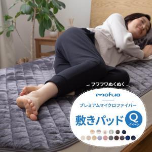 敷きパッド ベッドパッド 敷きカバー プレミアム マイクロファイバー敷パッド(クイーン) 丸洗い 洗...
