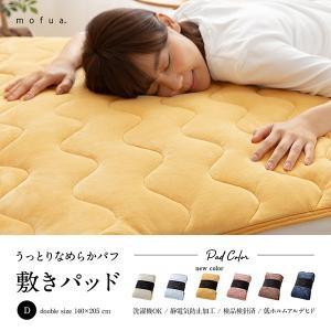 敷きパッド ベッドパッド 敷きカバー フリース シンプル うっとりなめらかパフ 敷きパッド ダブル ...