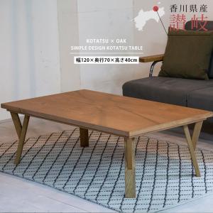 こたつテーブル 炬燵 コタツ 長方形 120cm×70cm 4尺 国産 日本製 高級 座卓 シンプル...