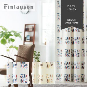Finlayson フィンレイソン Parvi/ パルヴィ オーダーサイズ (メーカー別送品)|reform-myhome