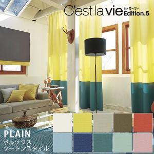 カーテン C'est la vie セ・ラ・ヴィ Pollux Two tone Style / ポルックス ツートンスタイル オーダーサイズ (メーカー別送品)|reform-myhome
