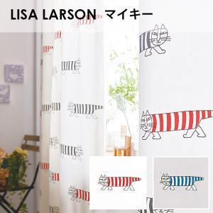 アスワン LISA LARSON リサ・ラーソン / マイキー オーダーサイズ (メーカー別送品)|reform-myhome