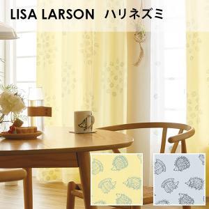 アスワン LISA LARSON リサ・ラーソン / ハリネズミ オーダーサイズ (メーカー別送品)|reform-myhome