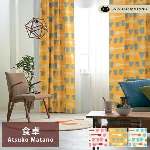 カーテン ATSUKO MATANO マタノアツコ 食卓 / オーダーサイズ (メーカー別送品)|reform-myhome